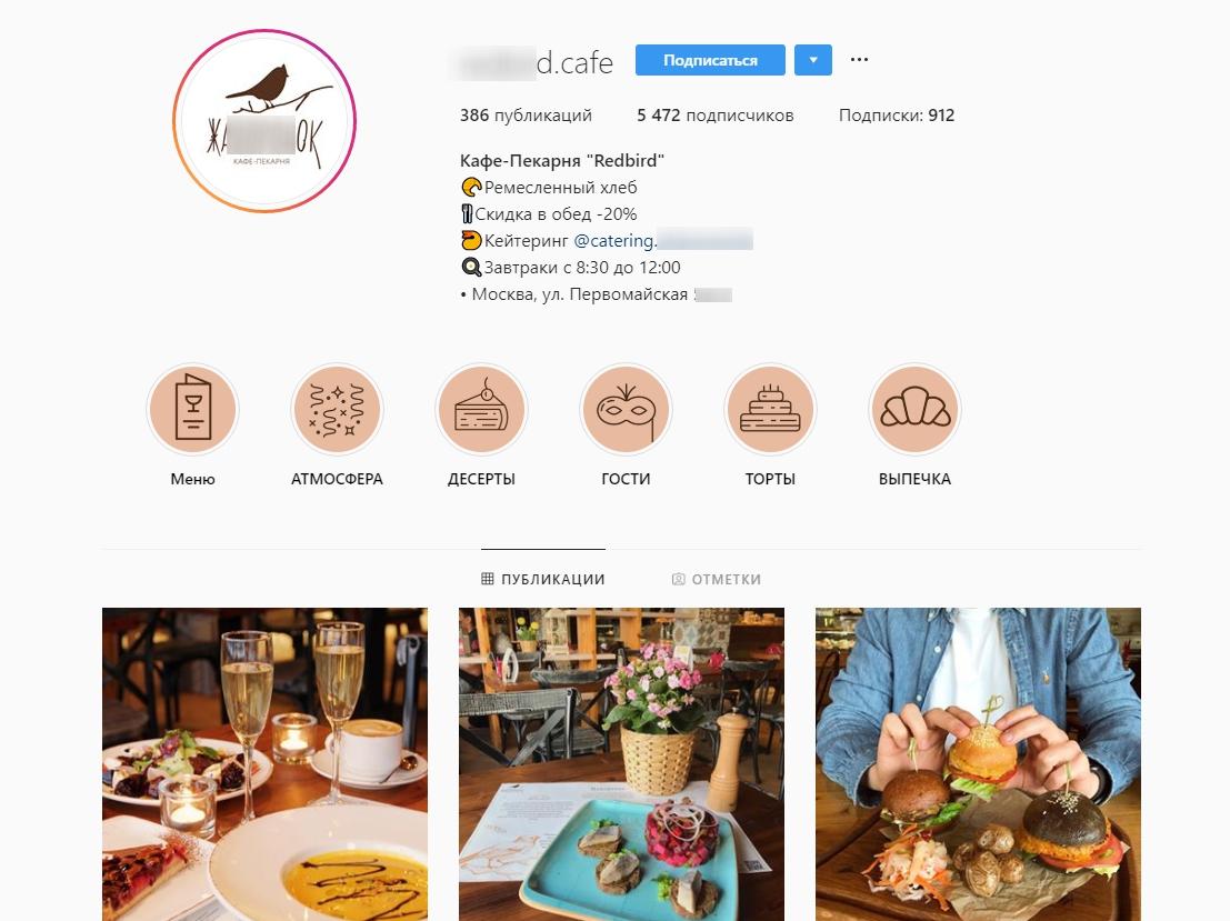 Продвижение кафе: +3500 подписчиков за месяц
